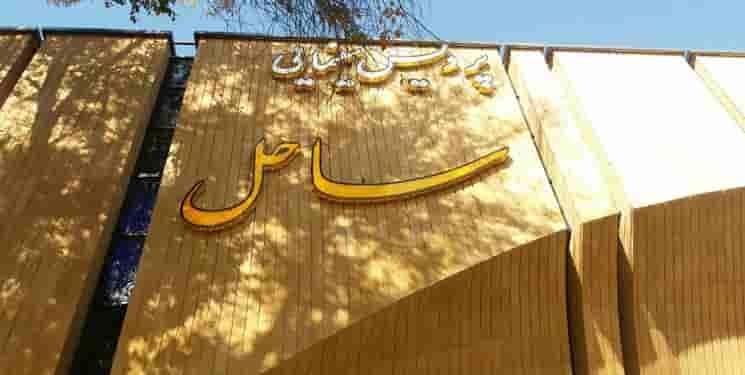 افتتاحیه پردیس سینمای ساحل اصفهان