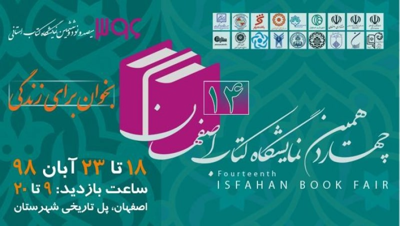 چهاردهمین نمایشگاه کتاب اصفهان
