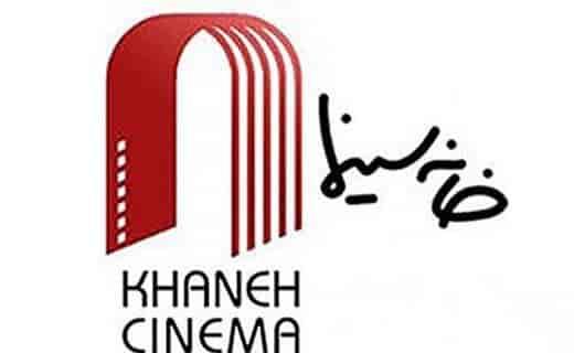 اعتراض خانه سینما به سخنان توهینآمیز در یک برنامه تلویزیونی