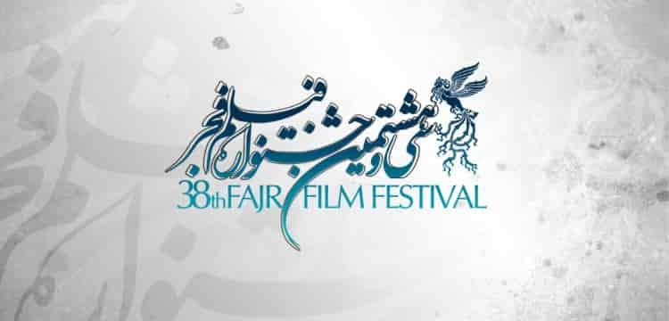 ۱۰ فیلم برتر آرای مردمی فجر ۳٨ تا سومین روز