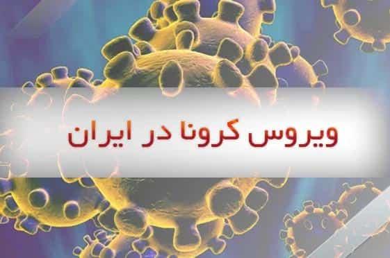 آخرین اخبار از ویروس کرونا در ایران/ ۵ نفر مبتلا شده اند؛ کرونا به اراک رسید؛ مورد مشکوک در تهران
