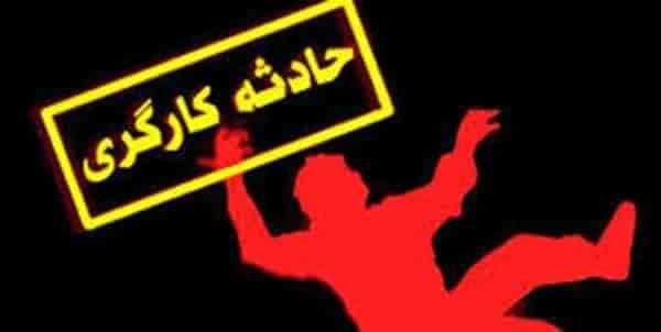 مرگ ۳ کارگر بر اثر حادثه در نجفآباد