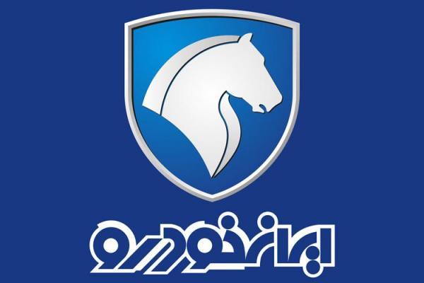 مراسم قرعه کشی فروش فوری محصولات ایران خودرو آغاز شدمراسم قرعه کشی فروش فوری محصولات ایران خودرو آغاز شد
